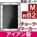 [黒板]アイアンボードチョークタイプ・マーカータイプMサイズ(約B2サイズ)【看板店舗用】