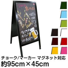 黒板 リムーバブル A型 マジカルボード マーカーボード チョークボード ( 立て看板 a型 木製 ブラックボード マグネット 磁石 店舗用 )