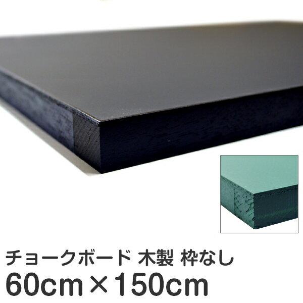 黒板 チョークボード ( 木製 ) 60cm × 150cm 【 チョーク 看板 店舗用 600 1500 壁掛け ブラックボード グリーンボード 】