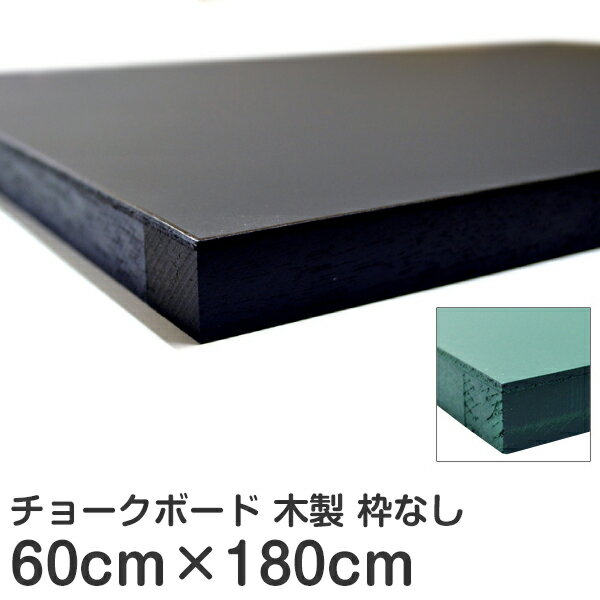 黒板 チョークボード ( 木製 ) 60cm × 180cm 【 チョーク 看板 店舗用 600 1800 壁掛け ブラックボード グリーンボード 】