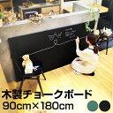 黒板 チョークボード ( 木製 ) 90cm × 180cm 【 チョーク 看板 店舗用 900 1800 壁掛け ブラックボード グリーンボ…
