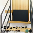黒板 チョークボード 木製 45cm × 60cm 【 壁掛け チョーク 看板 店舗用 450 600 ブラックボード グリーンボード 】