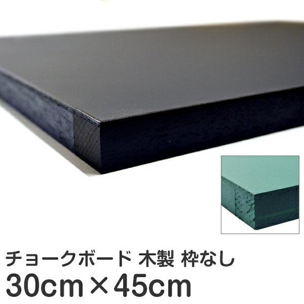 黒板 チョークボード ( 木製 ) 30cm × 45cm 【 チョーク 看板 店舗用 300 450 壁掛け ブラックボード グリーンボード 】