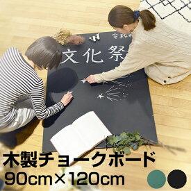 黒板 チョークボード 木製 90cm × 120cm 【 壁掛け チョーク 看板 店舗用 900 1200 ブラックボード グリーンボード 】