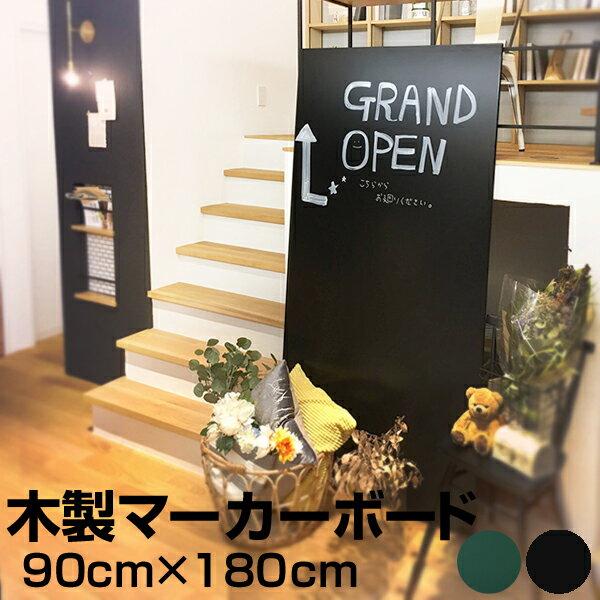 黒板 マーカー ボード ( 木製 ) 90cm × 180cm 【 看板 店舗用 900 1800 壁掛け ブラックボード グリーンボード 】
