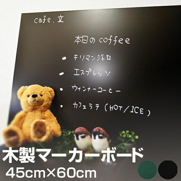 黒板 マーカー ボード ( 木製 ) 45cm × 60cm 【 看板 店舗用 450 600 壁掛け ブラックボード グリーンボード 】