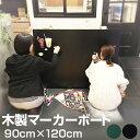 黒板 マーカー ボード ( 木製 ) 90cm × 120cm 【 看板 店舗用 900 1200 壁掛け ブラックボード グリーンボード 】