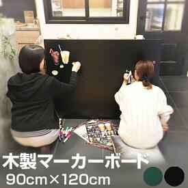 黒板 マーカー ボード 木製 90cm × 120cm 【 壁掛け 看板 店舗用 900 1200 ブラックボード グリーンボード 】
