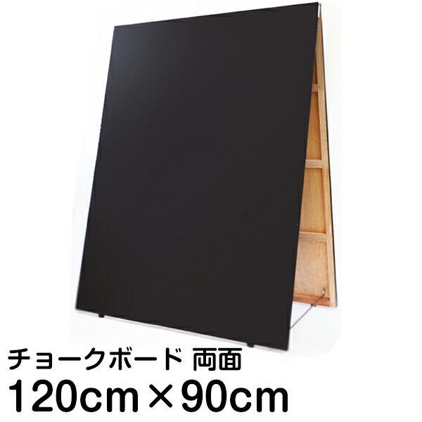 黒板 A型 スタンド チョークボード ( 両面式 ) Lサイズ 【 チョーク ブラックボード 看板 店舗用 】