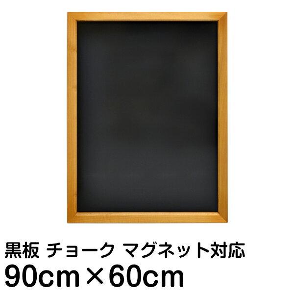 黒板 額 ブラックボード ( チョーク 面板: 60cm × 90cm ) 【 壁掛け 看板 店舗用 600 900 】