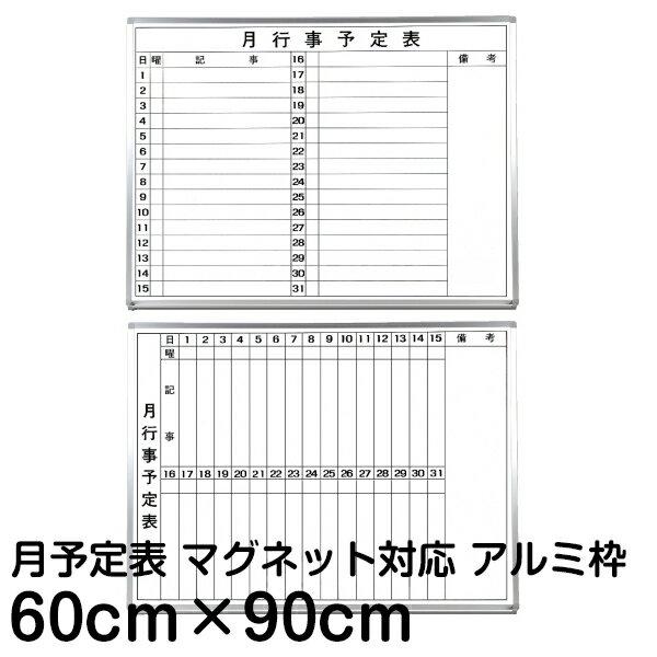 黒板 月間予定表 行動予定表 ホワイトボード 60cm × 90cm ( アルミ枠 マーカータイプ 壁掛け 1ヶ月分カレンダー 600 900 )
