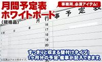[黒板]月間予定表・行動予定表ホワイトボード45cm×60cm(アルミ枠/マーカータイプ/壁掛け用/1ヶ月分カレンダー/450600)