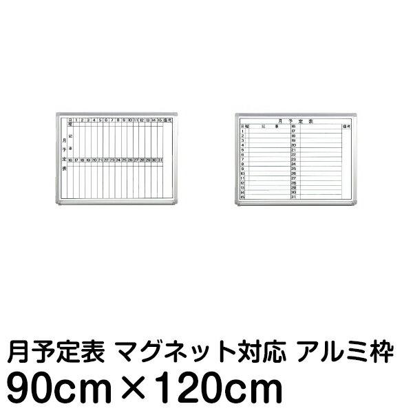 黒板 月間予定表 行動予定表 ホワイトボード 90cm × 120cm ( アルミ枠 マーカータイプ 壁掛け 1ヶ月分カレンダー 900 1200 )