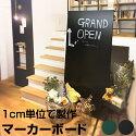 [黒板]オーダー黒板マーカーボード枠なし【日本製看板店舗用】壁掛け対応カフェメニューボードや子ども落書きお絵かき用にも!