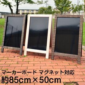 黒板 アージュ・レトロA型マーカーボード(両面式) ( 看板 a型 ブラックボード 店舗用 )