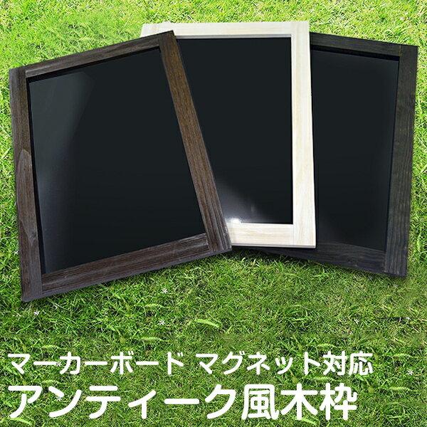 黒板 アンティーク アージュ レトロ マーカーボード 【 マグネット ブラックボード 看板 店舗用 】