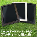 [黒板]アンティーク黒板アージュ・レトロマーカーボードマグネット対応【看板店舗用】