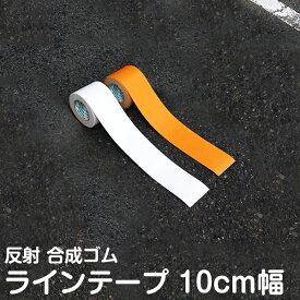 駐車場 白線 幅10cm ラインテープ 反射タイプ/白色/オレンジ色/路面/白線/黄線/線引き/テープタイプで簡単施工/自分でできる/DIY/駐輪場