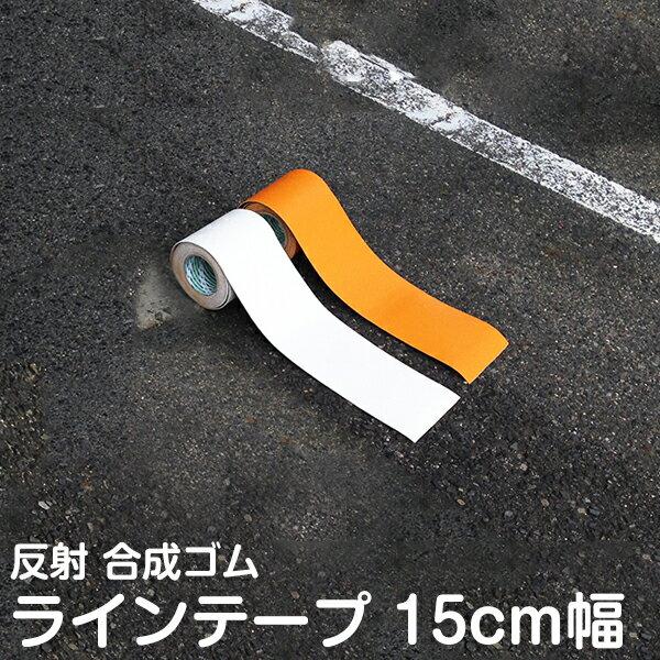 駐車場 白線 幅15cm ラインテープ ( 反射タイプ 白色 オレンジ 色 路面 テープ )