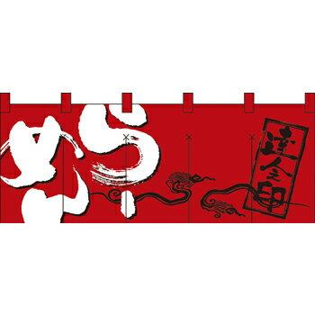 のれん 暖簾 「 らーめん 」 白文字 赤地( 縦 65cm × 横 170cm )