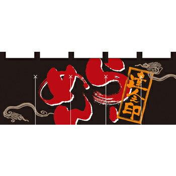 のれん 暖簾 「 らーめん 」 赤文字 黒地( 縦 65cm × 横 170cm )