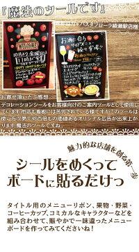 シール喫茶店カフェスイーツ苺装飾デコレーションシールチョークアート窓ガラス黒板看板POPステッカー用