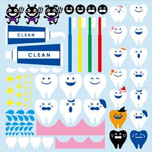 シール 歯科 医院 歯医者 虫歯 歯 歯茎 歯ブラシ 歯磨き粉 装飾 デコレーションシール チョークアート 窓ガラス 黒板 看板 POP ステッカー (最低購入数量3枚〜)