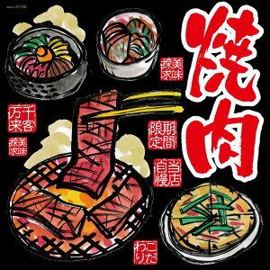 シール 焼き肉 網焼肉 チヂミ 棒棒鶏 バンバンジー 筆書き 装飾 デコレーションシール チョークアート 窓ガラス 黒板 看板 POP ステッカー (最低購入数量3枚〜)