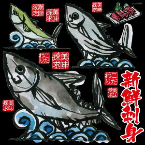 シール 刺し身 寿司 マグロイラスト 新鮮刺身 筆書き風 装飾 デコレーションシール チョークアート 窓ガラス 黒板 看板 POP ステッカー (最低購入数量3枚〜)