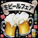 [シール]居酒屋/生ビール/ビールフェア/ジョッキ装飾デコレーションシール窓ガラス・黒板・看板POP用