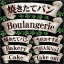 楽天市場 黒板 デコレーションシール パン屋関連 看板ショップ