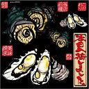 シール 牡蠣 さざえ 和風 和紙 貝 装飾 デコレーションシール チョークアート 窓ガラス 黒板 看板 POP ステッカー 用
