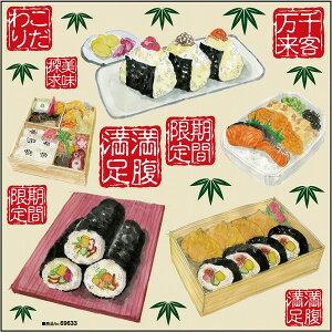 シール 巻き寿司 助六 幕の内 弁当 和食 水彩 装飾 デコレーションシール チョークアート 窓ガラス 黒板 看板 POP ステッカー (最低購入数量3枚〜)