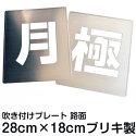 駐車場スプレー吹き付けプレート「月」「極」(2枚1組)アスファルトコンクリート漢字ステンシル刷り込み板マーキング板