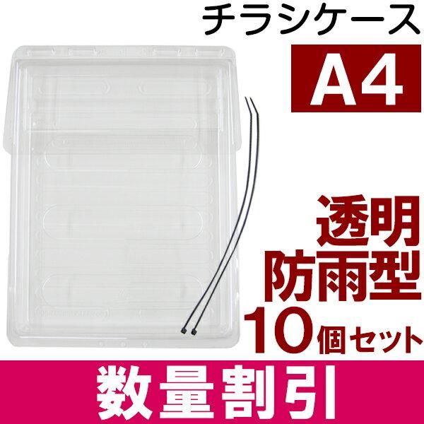 チラシ チラシケース インフォパック 吸盤なし デザインシールなし 1セット(10個入り) 防雨型 A4判 屋外用 チラシ入れ パンフレットケース パンフレット