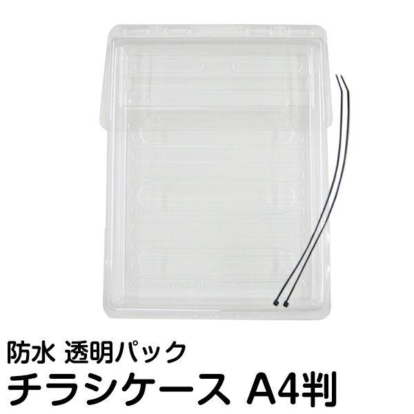 チラシ チラシケース インフォパック 吸盤なし デザインシールなし 1セット(2個入り) 防雨型 A4判 屋外用 チラシ入れ パンフレットケース パンフレット