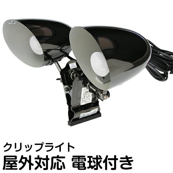 照明 看板 黒板 ライト ふたご傘付き クリップライト ( 防雨型 電球付 )