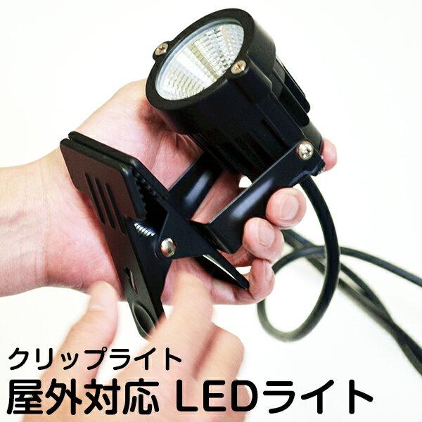●10年使える● 照明 看板 黒板 LED クリップライト「 ピッコロライト 」( コード3m 防水 防雨 電球色 パネル付き スポットライト )