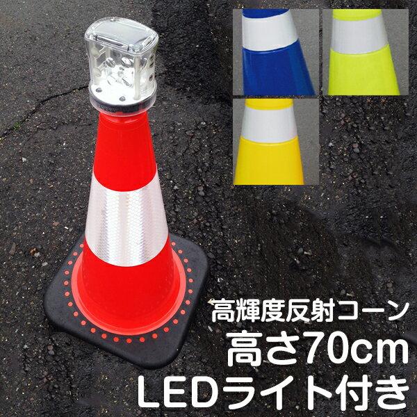高輝度 反射 やわらか レボコーン 70cm & LED保安灯 セット(最低購入数量5本〜) 【 工事現場 パイロン ロードコーン ソーラー 点滅灯 】