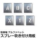 [ステンシル板]吹付け用プレート【アルファベット(英語)・A〜Z】単品