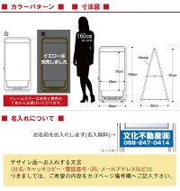 [立て看板]不動産向け折りたたみ式スタンド看板(B4カードケース付/名入れ代込/規格デザイン入り)