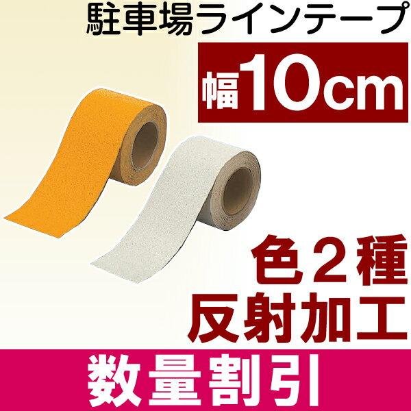 白線 路面テープ 駐車場向け ラインテープ 幅10cm ( 反射タイプ )