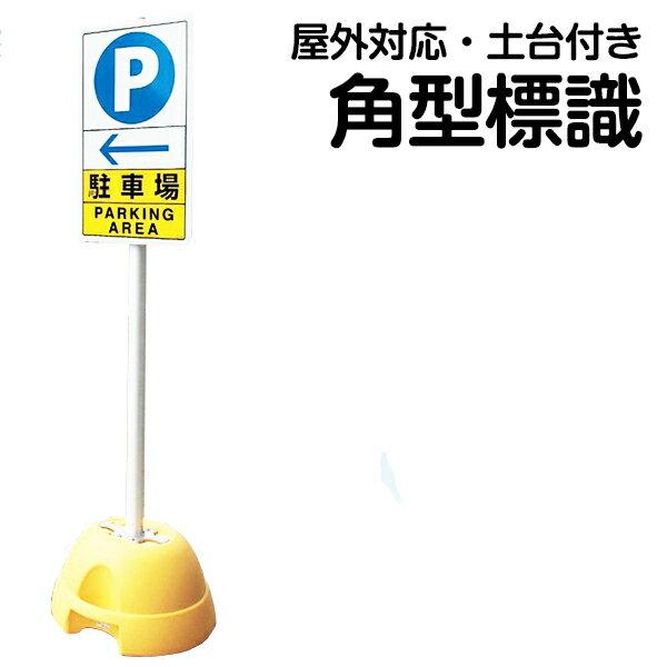 立て看板 土台支柱 長方形型 標識付き スタンド看板 ( 片面表示 駐車場 駐輪場 工事現場 )