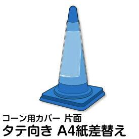 A4サイズ/透明ポケットカバー/片面/1セット(5枚入り)カラーコーン/パイロン/ロードコーン用
