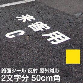 路面表示シート 50cm角 2文字分 ( 漢字 ひらがな カタカナ 切り文字 標示 文字 シール / 反射タイプ )