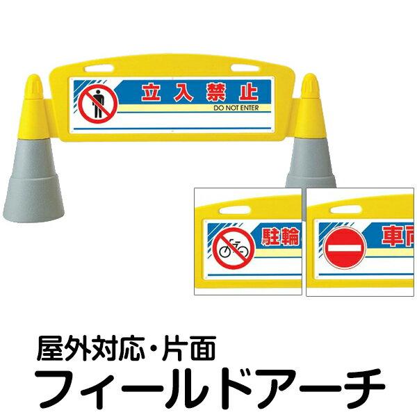 立て看板 駐車場 スタンド看板 標識 駐車禁止 フィールドアーチ ( 片面表示 )