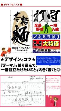 【無料】横断幕応援幕お見積り依頼(ターポリン/メッシュ/トロマット)