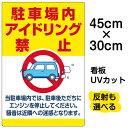 看板 駐車場 表示板 「 駐車場内アイドリング禁止 」 小サイズ 30cm × 45cm イラスト プレート