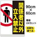 看板表示板「関係者以外立入禁止」縦型大サイズ60cm×90cmイラスト