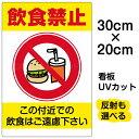 楽天市場 5ページ目 看板 表示板 注意 禁止看板 看板ショップ